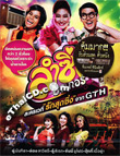 Concert DVD : GTH The Musical - Lum Sing Singer