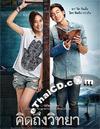 Teacher's Diary [ DVD ]