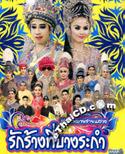 Li-kay : Sawai Larn Chai Sawang - Ruk Rarng Tee Bangrakum