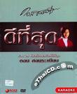 Karaoke DVD : Don Sornrabieb - Dee Tee Sood