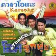 Karaoke VCD : Monsit & Dumrong & Kasem - OK Loog Thoong