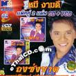 CD + Karaoke VCD : Mhee Ngamdee - Tong Song Kard