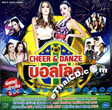 Karaoke DVD : RS - World Cup Cheer & Danze 2014
