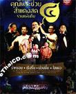Concert DVD : Khun Pra Chuay - Sum Daeng Sode 4