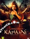 Kahaani [ DVD ]