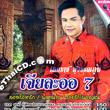 Karaoke VCD : Eakarach Suwannapoom - Jia Lah Aor 7