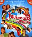 MP3 : Nititud - Jai Prasarn Jai