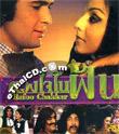 Rafoo Chakkar [ DVD ]