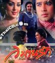 Prem Nagar [ DVD ]