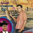 Collectibles Records Vol.72 : Kor Wised - Sung Khon Lai Jai