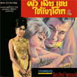 Collectibles Records Vol.74 : Praiwan Lookpetch - Tai Ngao Asoke
