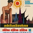 Collectibles Records Vol.75 : Plern Promdan - Yah Luem Muang Thai