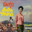 Collectibles Records Vol.76 : Plern Promdan - Chom Thoong