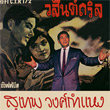 Collectibles Records Vol.81 : Suthep Wongkumhaeng - Wasan Tawin