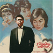 Collectibles Records Vol.82 : Suthep Wongkumhaeng - Yung Mai Kid Ja Ruk Krai