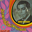 Collectibles Records Vol.83 : Suthep Wongkumhaeng - Win Yarn Nai Parb Tai