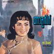 Collectibles Records Vol.85 : Porn Pirom - Dao Look Kai
