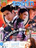 'Roy Ruk Huk Liam Tawan' lakorn magazine (Pappayon Bunterng)