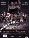 Make Me Shudder 2: Shudder Me Mae Nak [ DVD ]