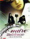 IL Mare [ DVD ] (Digipak)