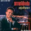 Collectibles Records Vol.91 : Kan Kaewsupan - Dao Jarus Saeng
