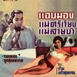 Collectibles Records Vol.92 : Kan Kaewsupan - Aab Mong