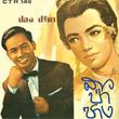 Collectibles Records Vol.95 : Pong Preeda - Lhong Khong Kuen Penh
