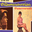 Collectibles Records Vol.96 : Yongyuth Chiewcharn - Kun Mark Ma Leaw