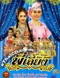 Li-kay : Chaiya Mitrchai - Pee Leang