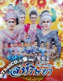 Li-kay : Treeruk Nardpinij - Leh Rissaya