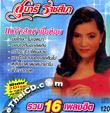 CD+VCD : Sunaree Rachaseema - Mae Ka Somtum Chue Toi