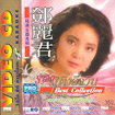 CD+VCD : Teresa Teng - Best Collection