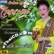 VCD : Lum Long : Monrudee Promjuk - Winyarn Mae