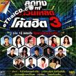 Karaoke DVD : Grammy Gold : Download Kod Hit - Vol.3