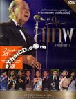 Concert DVD : Suthep Wongkumhaeng - Tarm Roy Prae Bon Fong Beer