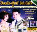Karaoke VCDs : Yodruk + Sunaree - Hit Salukjai