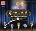 MP3 : Soontaraporn - Vol.1 - Ruam Hit Prasarn Sieng