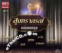 MP3 : Soontaraporn - Vol.2 - Klom Krung