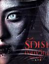 She Devil [ DVD ]