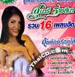 CD+VCD : Sunaree Rachaseema - Aom Tong Rong Hai