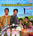 MP3 : Sure Audio - Pleng Yord Yiem Haeng Pee