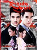 'Roy Ruk Huk Liam Tawan' lakorn magazine : Premium Edition