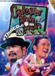 Concert DVD : Calories Blah Blah - Rong Len Ten Kui