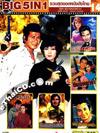 Thai movie : 5 in 1 : Sombat Methanee - Vol.14 [ DVD ]
