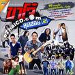 Karaoke DVD : Grammy - Kah Joh Sood Soi - Vol.2