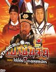 HK serie : Justice Bao Bai Yutang [ DVD ]