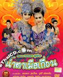 Li-kay : Porntewa Roongrueng - Narm Ta Mia Tien
