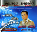 CD+DVD : Yodruk Salukjai - Yorn Roy...Pleng Dunk