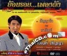 CD+DVD : Sayun Sunya - Yorn Roy...Pleng Dunk