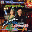 Concert VCD : Buapun Tungsoe VS Srijun Wesri - Sood Yord Morlum Sing Vol.16